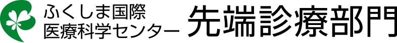 先端診療部門[ふくしま国際医療科学センター]