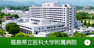 公立大学法人 福島県立医科大学 卒後臨床研修