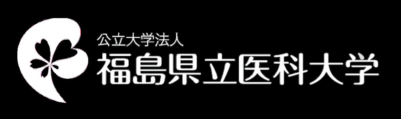 福島県立医科大学ロゴ