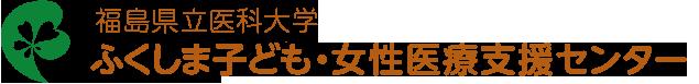 福島県立医科大学-ふくしま子ども・女性医療支援センター