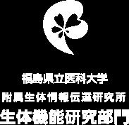 福島県立医科大学附属生体情報伝達研究所|生体機能研究部門