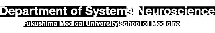 Department-of-Systems-Neuroscience-Fukushima-Medical-University