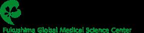 ふくしま国際医療科学センター教育・人材育成部門