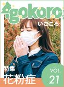 広報紙-Igokoro-いごころ
